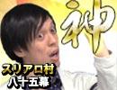 【神降臨GOD】麻雀プロの人狼スリアロ村:第八十五幕(上)