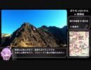 【RTA】ポケモンGO 那須岳攻略 5:54:51(前編)