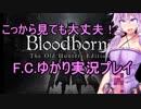 【Bloodborne】生えてる結月ゆかりのF.C.縛りプレイ!中編【VOICEROID実況プレイ】