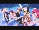 【バンブラP】ラブライブ!サンシャイン!!よりWATER BLUE NEW WORLD【映像付】
