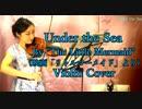 リトル・マーメイド/アンダー・ザ・シー【バイオリン 】【Violinist YURIKO】