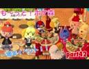 □■も〜っと!ポケ森を実況プレイ part42【しずえさんガーデンイベ】