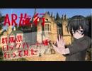 【カスタムキャスト】AR旅行でロックハート城行ってみた【群馬県】
