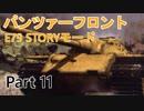 パンツァーフロントbis E79ストーリー字幕プレイ Part11 「ゼーロウ」