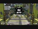 【Splatoon2】SIGEちゃんのウデマエX奮闘記Part69