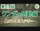 【PS4 ワンダと巨像 高画質】毒舌ゆっくり実況 「ワンダの感動編」 第11話