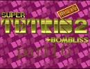 スーパーテトリス2ボンブリスをプレイpart16【ゆっくり解説】