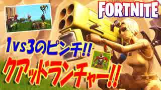 【フォートナイト】1vs3のピンチ!!クアッドランチャーに救われるゆっくり実況【FORTNITE】