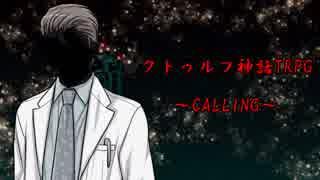 【クトゥルフ神話TRPG】CALLING partFinal【実卓リプレイ】