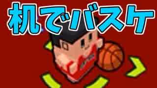 机でだって本格的なバスケはできるんだ!