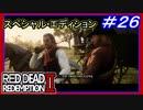 【【南部へ移動、悪さは先に】】#26 RED DEAD REDEMPTION 2:スペシャルエディション【例の犯罪家族と再戦】