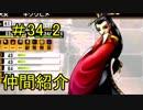 真・女神転生Ⅳ またゲームに夢中になるために実況プレイ34-2 仲魔と悪魔全書を味わおう