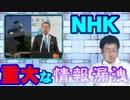 【ブログネット】NHK アレフへのメール誤送信はTBSビデオ問題に通ずるか?