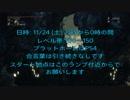 [終了]Bloodborne 悪夢の辺境攻略イベント