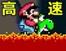 第85位:鬼畜な高速マリオワールドを冷静実況プレイ【4.17倍速】part27 thumbnail