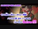 【ニコカラ】PLATONIC GIRL【off vocal】男性パート声あり(女性vo.YukiNee*)