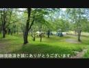 222東神楽森林公園キャンプ場オートキャンプ場 フローレ 北海道上川郡東神楽町25号40番地 Tel 0166-83-3727