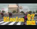 【地球防衛軍5】初心者、地球を守る団体に入団してみた☆100日目【実況】