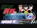 【地球防衛軍4.1】EDF関西がEDF4.1入り ep.16前編