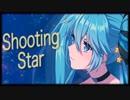 第28位:【初音ミク】シューティングスター【オリジナルPV】 thumbnail