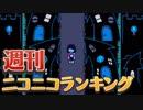 週刊ニコニコランキング #601 -11月第2週-