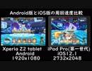 ヴァルキリーコネクト  初音ミクコラボ Android版とiOS版の★4マルチ周回速度比較