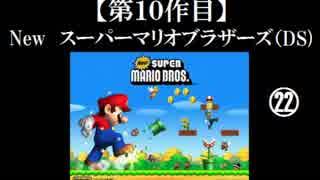 Newスーパーマリオブラザーズ(DS)実況 part22(終)【ノンケのマリオゲームツアー】