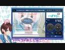 【#07】ガルパン家宝をゲットせよ! ~セガキャッチャーオンライン編~【茨ひより】
