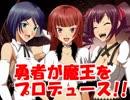 【NovelsM@ster】勇者が魔王をプロデュース!!