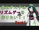 東北ずん子はリズムゲーを作りたい!! Part1