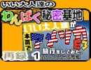 【アメリカ旅行公開編】いい大人達のわんぱく秘密基地(10/'18) 再録 part1