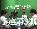 【本編】第19回モンド杯#3 予選第3戦(「勝又健志」「小林剛」「柴田吉和」「平賀聡彦」) /MONDO TV