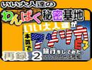 【アメリカ旅行公開編】いい大人達のわんぱく秘密基地(10/'18) 再録 part2
