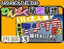 【アメリカ旅行公開編】いい大人達のわんぱく秘密基地(10/'18) 再録 part3