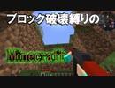 [Minecraft/ゆっくり実況]ブロック破壊縛りのマインクラフト!