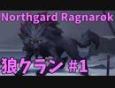 【Northgard】ずん子とバイキングの地を巡る part22【VOICEROID】