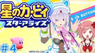 【ゲーム】星のカービィ スターアライズを三人で遊んでみた! #04