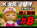 【マリオゴルフ64】メタルマリオを倒すまで続く動画 8【実況プレイ】