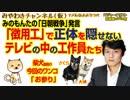 みのもんたの「戦争発言」。韓国「徴用工」で正体を隠せないテレビの中の工作員たち マスコミでは言えないこと#272