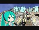 御嶽山頂in2018