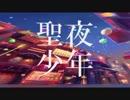聖夜少年/ぐっどむう feat.鏡音リン 【OFFICIAL MUSIC VIDEO】