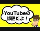 ホモと学ぶ【大物youtuberとは】@串カツ田中