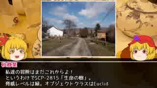 実る秋のSCP【SCP-2815】
