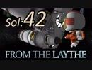 第12位:【KSP】無人の星でサバイバル:フロム・ザ・レイス  42日目【日本語字幕】