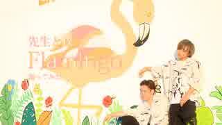 【先生】Flamingo 踊ってみた【僕】