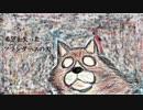 【希望を失った】フランダースの犬【初音ミク】