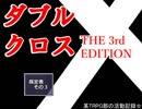 第63位:【TRPG動画】御使いの降臨5 裁定者3【DX3】