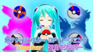 【ポケモンDP OP】Together【初音ミク】