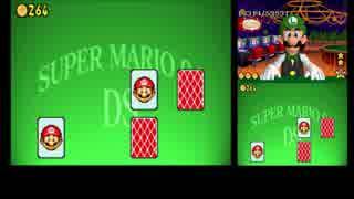 【TAS】スーパーマリオ64DS ミニゲーム ルイージのしんけいすいじゃく 50スター  00:11:05.65