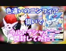 【ポケカ】色違いのニンフィアを狙う!!